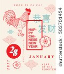 chinese new year year of the... | Shutterstock .eps vector #502701454
