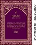 arabic style golden frame.... | Shutterstock .eps vector #503102800