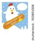 new years card snowboarding | Shutterstock .eps vector #503801008