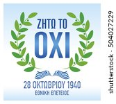 ww2 memorial day  october 28 ... | Shutterstock .eps vector #504027229