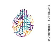 arabic islam calligraphy... | Shutterstock .eps vector #504481048