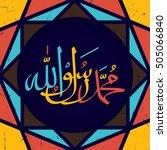 vector arabic calligraphy.... | Shutterstock .eps vector #505066840