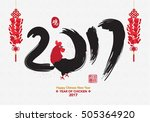oriental happy chinese new year ... | Shutterstock .eps vector #505364920