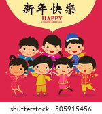 chinese new year greetings ... | Shutterstock .eps vector #505915456