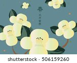 oriental happy chinese new year ... | Shutterstock .eps vector #506159260