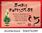 japanese new year's card.  it's ... | Shutterstock .eps vector #506376289