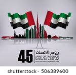 united arab emirates national... | Shutterstock .eps vector #506389600