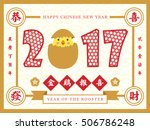 2017 chinese new year. rooster...   Shutterstock .eps vector #506786248