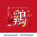 2017 chinese new year card.... | Shutterstock .eps vector #507025864
