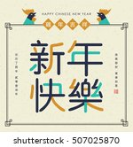 2017 chinese new year card. big ... | Shutterstock .eps vector #507025870