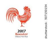vector illustration of rooster  ... | Shutterstock .eps vector #507150154
