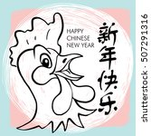 2017 chinese new year card.... | Shutterstock .eps vector #507291316