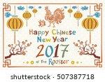 Happy Chinese New Year 2017...