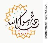 arabic calligraphy sholawat... | Shutterstock .eps vector #507756664