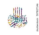 arabic islam calligraphy... | Shutterstock .eps vector #507827146