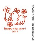 new years card abstract chicken ... | Shutterstock .eps vector #507870928