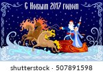 happy new year russian ded... | Shutterstock .eps vector #507891598