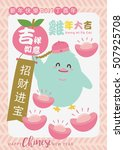chinese new year design. cute...   Shutterstock .eps vector #507925708