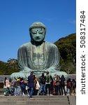 Small photo of Kamakura, Japan - Dec 31, 2015. Scenery of the Great Amida Buddha and tourists at the Kotoku-in temple. Kamakura Daibutsu is the famous landmark located in, Kanagawa Prefecture.