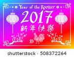vector rainbow colors 2017 new... | Shutterstock .eps vector #508372264