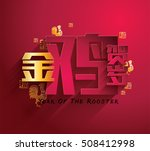 chinese new year card design ... | Shutterstock .eps vector #508412998