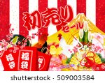 rooster's first sell fuji... | Shutterstock .eps vector #509003584