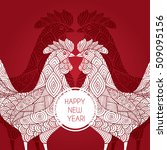 christmas card with a picture... | Shutterstock .eps vector #509095156