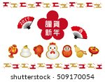 japanese new year's card.  it's ... | Shutterstock .eps vector #509170054