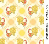 chicken cute pattern. seamless... | Shutterstock .eps vector #509568778