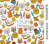 hanukkah seamless pattern.... | Shutterstock .eps vector #509630878