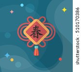 chinese new year icon  vector... | Shutterstock .eps vector #510170386