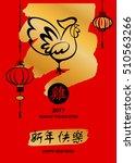 element of design greeting card ... | Shutterstock . vector #510563266