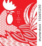 chinese new year 2017  rooster... | Shutterstock .eps vector #510651250