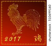gold rooster on red background. ... | Shutterstock .eps vector #510699160