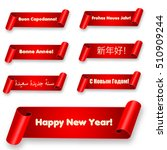 happy new year banner with... | Shutterstock .eps vector #510909244