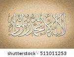 islamic term lailahaillallah   ... | Shutterstock . vector #511011253