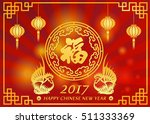 happy chinese new year 2017...   Shutterstock .eps vector #511333369