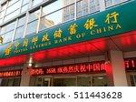 beijing  china october 29  2016 ... | Shutterstock . vector #511443628