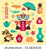 set of chinese new year icons ... | Shutterstock .eps vector #511836520