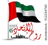 united arab emirates   uae    ... | Shutterstock .eps vector #512234740