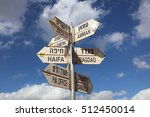 sign post at golan heights in... | Shutterstock . vector #512450014