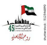 united arab emirates   uae  ... | Shutterstock .eps vector #512546890