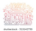 happy new year 2017   vector... | Shutterstock .eps vector #513142750