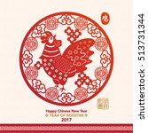 chinese new year 2017 paper... | Shutterstock .eps vector #513731344