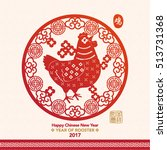 chinese new year 2017 paper... | Shutterstock .eps vector #513731368