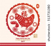 chinese new year 2017 paper... | Shutterstock .eps vector #513731380