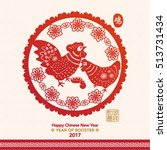 chinese new year 2017 paper... | Shutterstock .eps vector #513731434