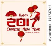 chinese new year 2017 rooster... | Shutterstock .eps vector #514727644