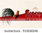 rooster fuji new year's card... | Shutterstock .eps vector #515038348