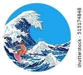 surfing with hokusai's picture | Shutterstock . vector #515174848